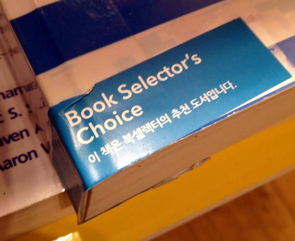 Book selector's choice
