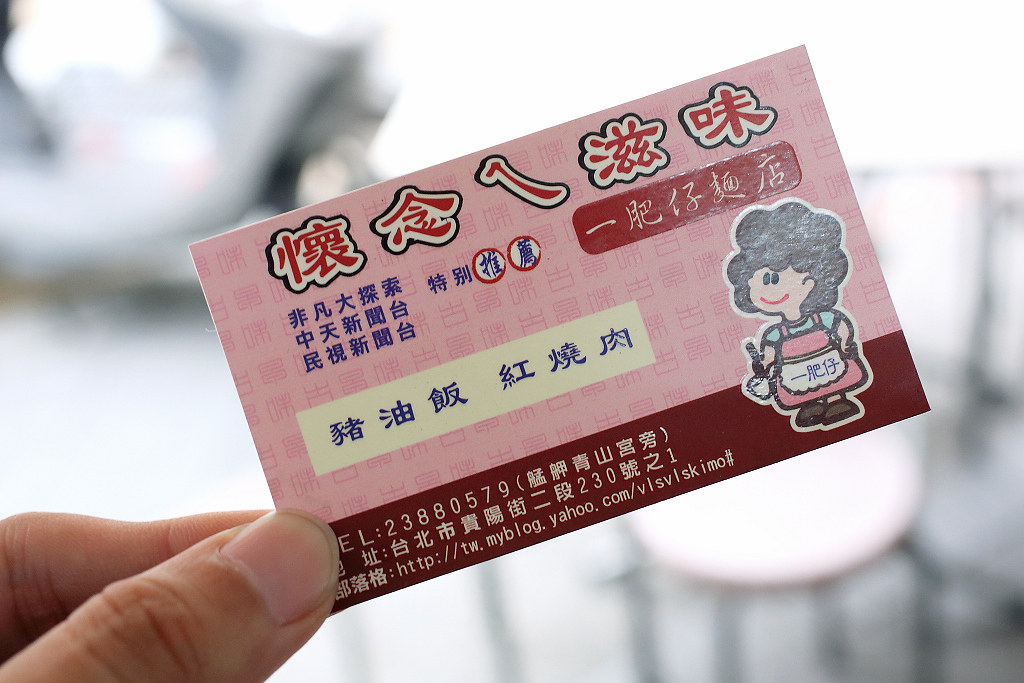 20140312萬華-一肥仔 (10)