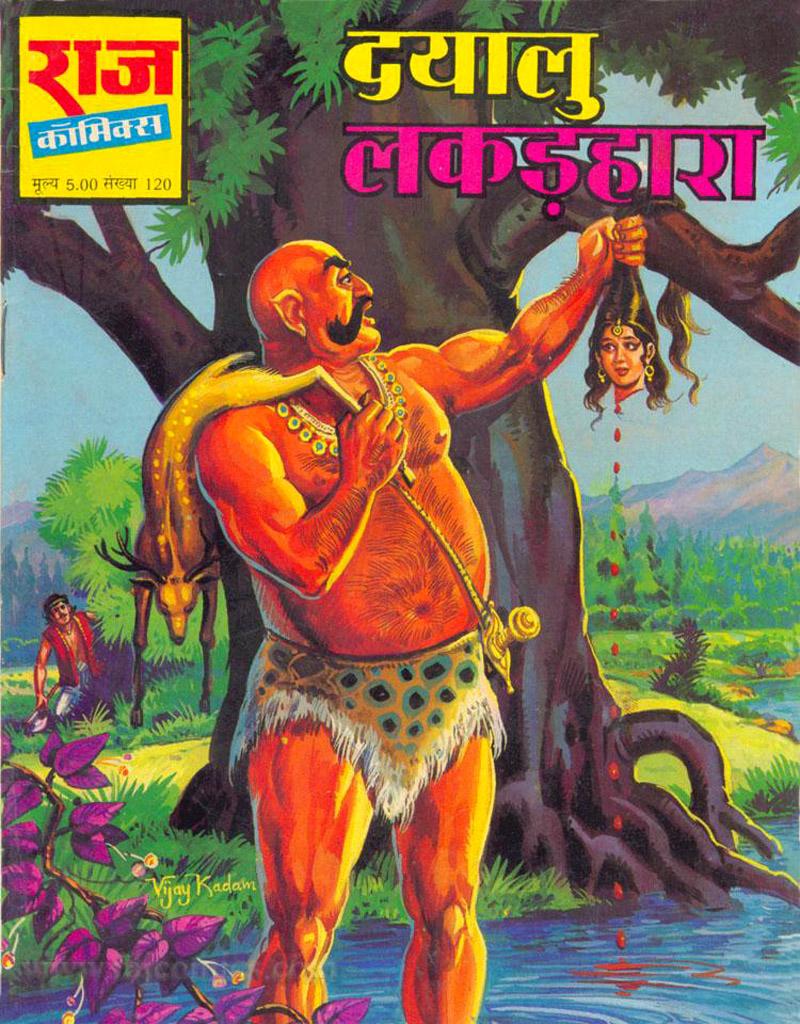Hindi Comics - 43