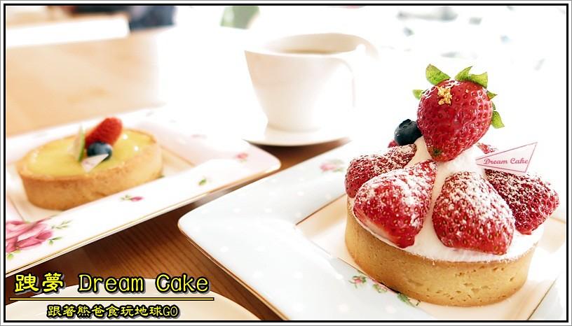 跩夢Dream Cake / 台中