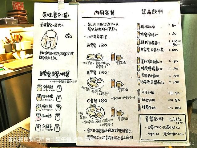 春丸餐包製作所 台中早午餐 老宅 田樂 4