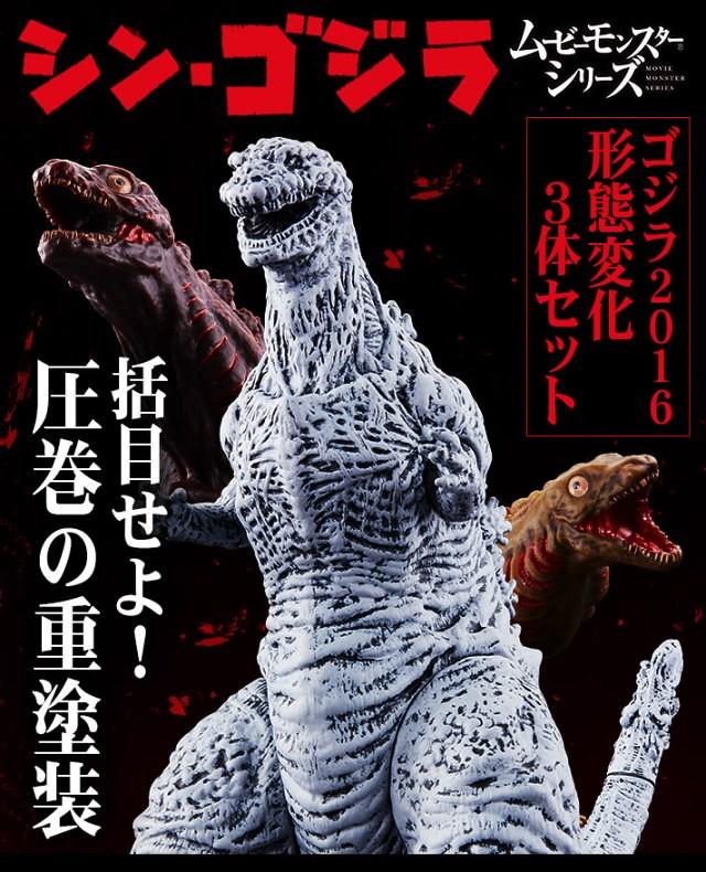 軟膠怪獸系列「哥吉拉2016 型態變化3體」共同販售!ムービーモンスターシリーズ ゴジラ2016 形態変化3体セット