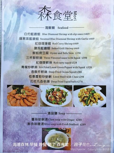 海灣森林 早餐 晚餐 墾丁 森食堂 29