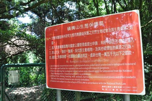 磺嘴山生態保護區警告牌