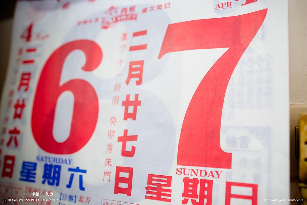 20130407-涵琪佳玲婚禮-儀式-040