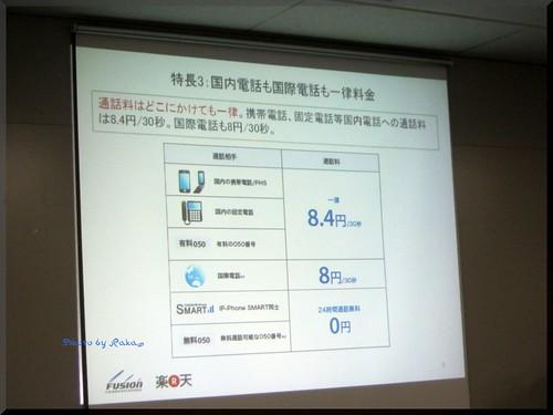 Photo:2013-09-10_T@ka.'s Life Log Book_【Event】「 #SMARTalk 」ブロガーイベント IP電話革命を起こせ! Fusion IPは侮れないお得サービスだったよ! -07 By:logtaka