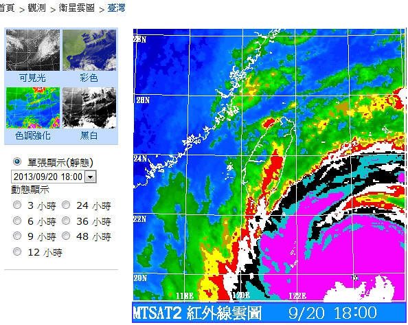 20130920 天兔颱風 色調強化圖