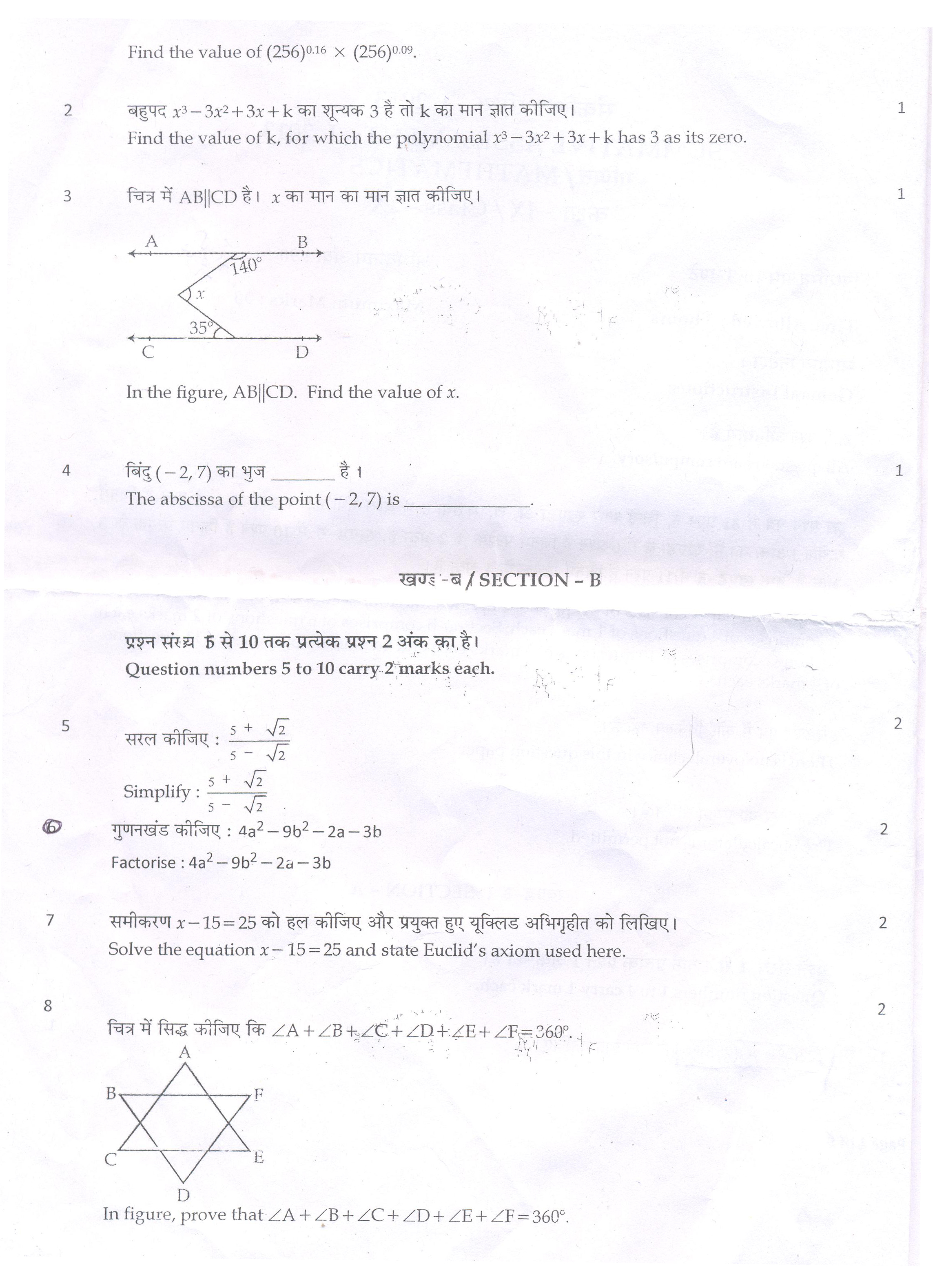 cbse class 09 sa1 question paper maths. Black Bedroom Furniture Sets. Home Design Ideas