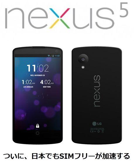 Дата выхода Nexus 5 цена
