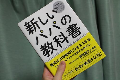 新しいパパの教科書
