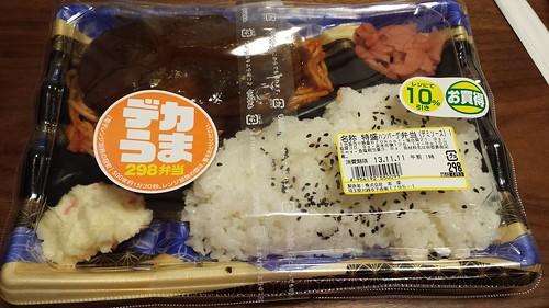 298円弁当デカうま