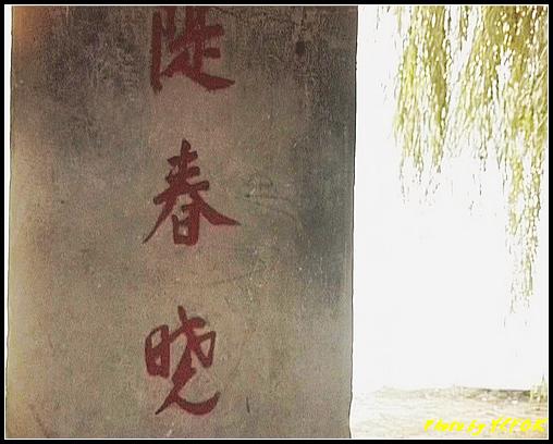 杭州 西湖 (其他景點) - 282 (在西湖十景之 蘇堤 上的蘇堤春曉碑-02)