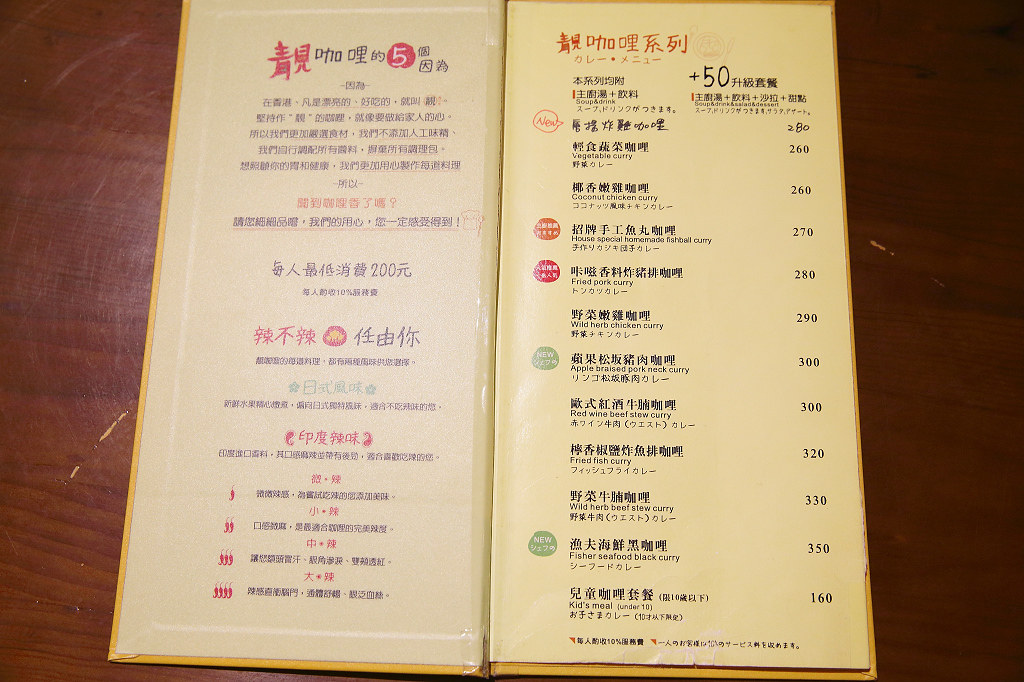 20140202台南-咖哩 (10)