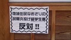 Kyoto-Foreigner-Dorm