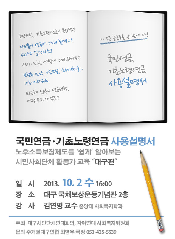SW20131002_웹자보_대구편_국민연금-기초노령연금 사용설명서
