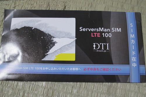 DTIの100Kbps SIM買ってきた