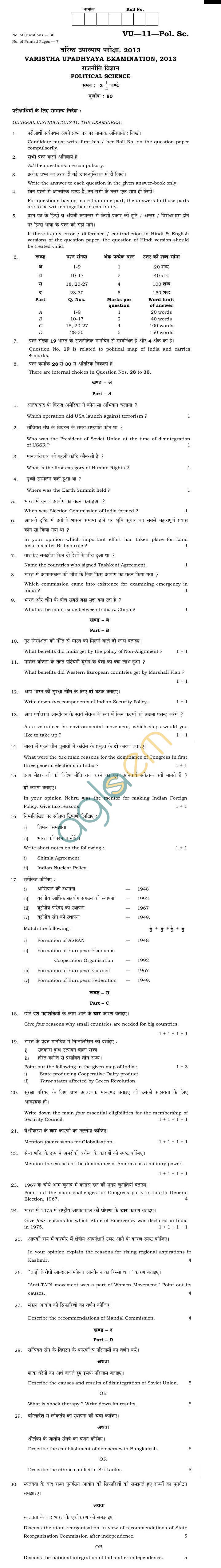 Rajasthan Board V Upadhyay Pol Science Question Paper 2013