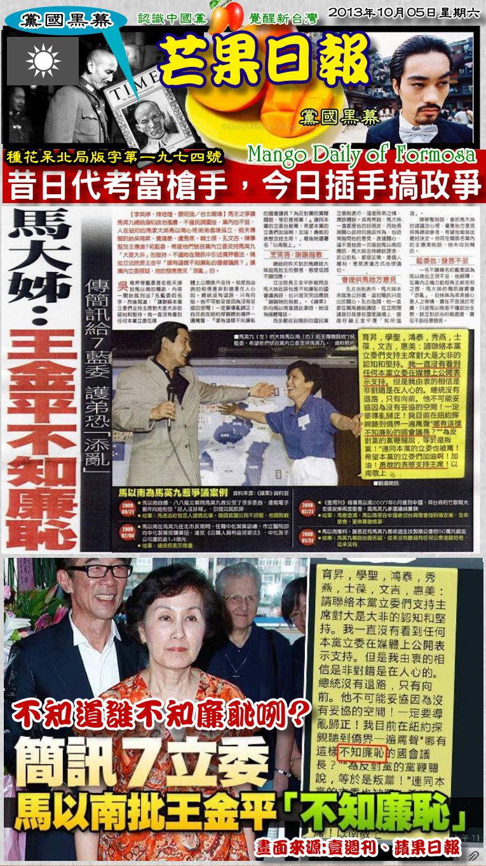 131005芒果日報--政經新聞--昔日代考當槍手,今日插手搞政爭
