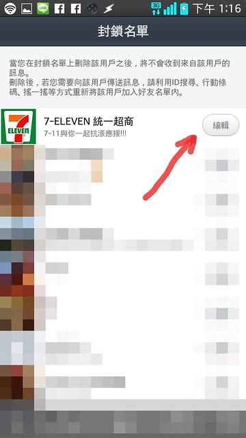 LINE 小教學 – 如何刪除好友 & 設定阻止廣告訊息 @3C 達人廖阿輝