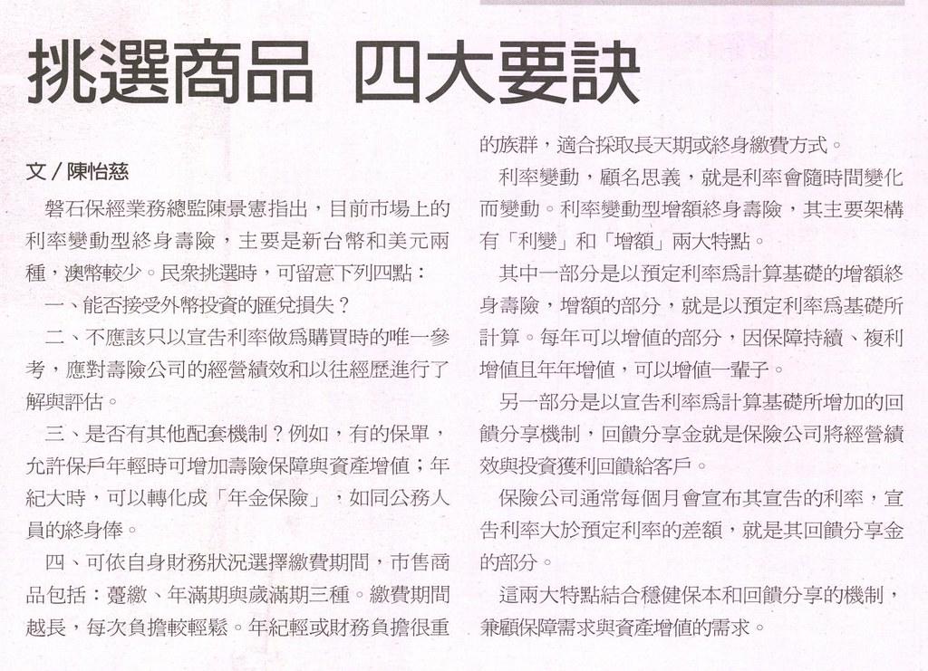20131228[經濟日報]挑選商品 四大要訣