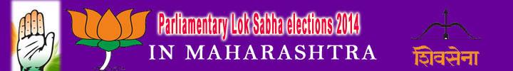 parliamentary loka sabha elections 2014 in maharashtra