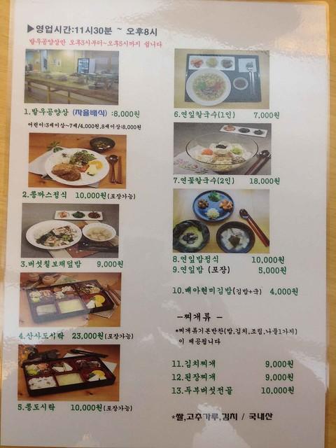balwoogongyang_korean_menu_2024