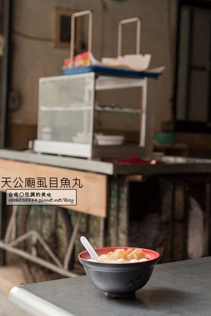 台南低調的美味-天公廟虱目魚丸