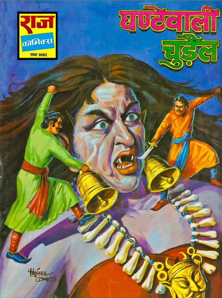Hindi Comics - 52