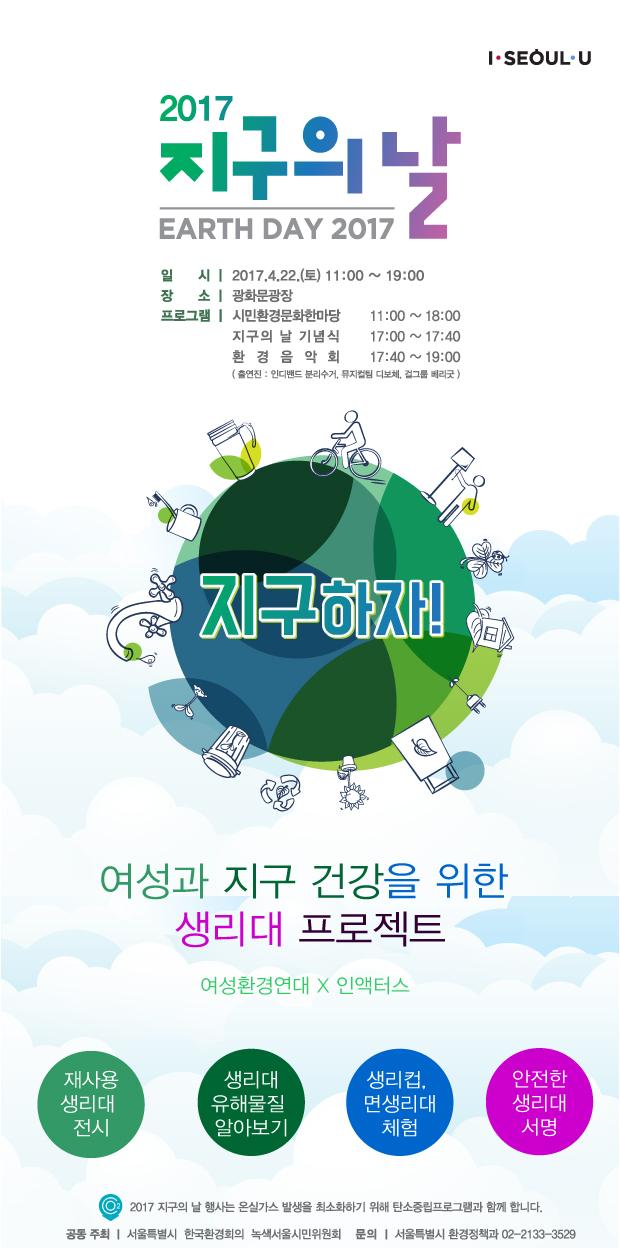 지구의-날_여성환경연대_인액터스