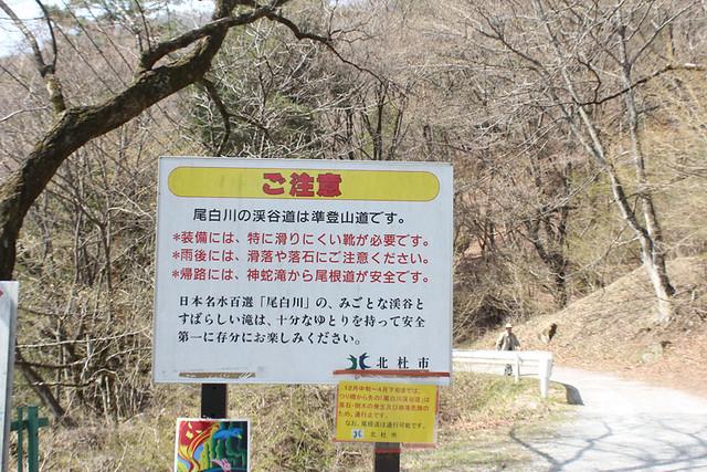 20130414_日向山_0013
