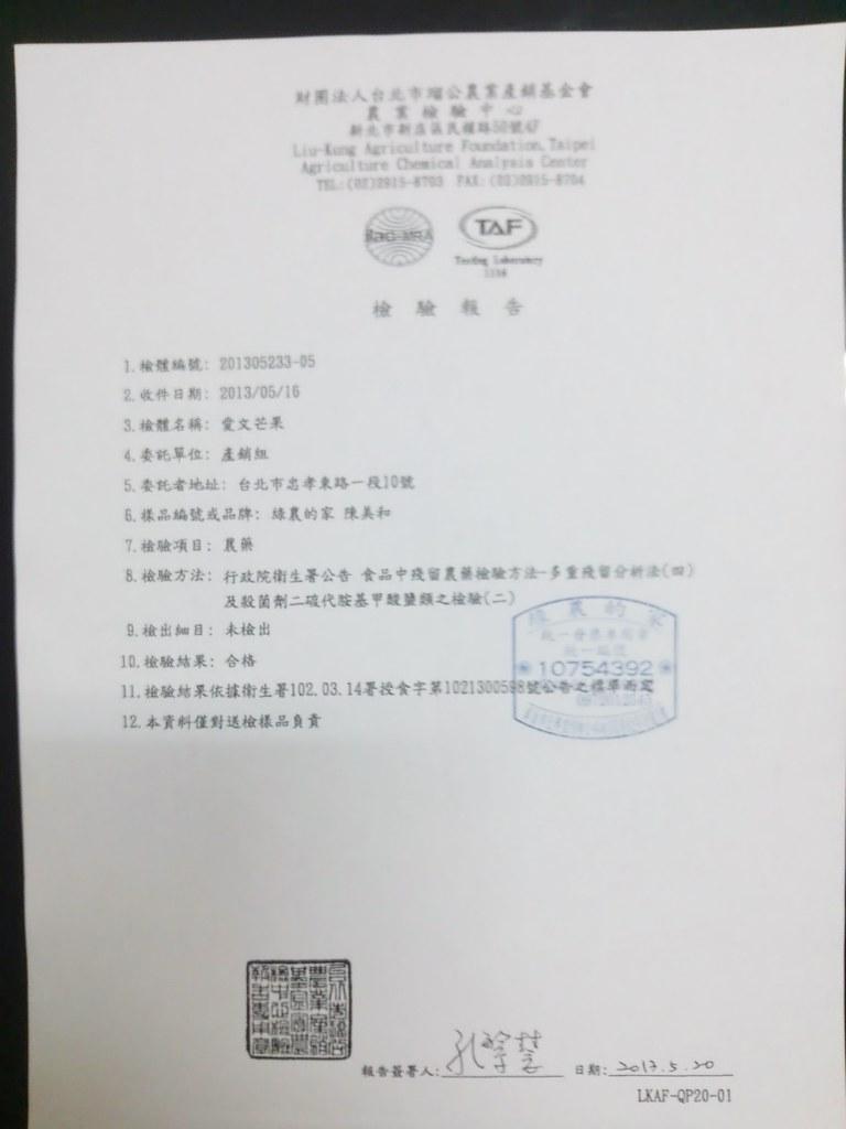 農友陳美和、郭金龍愛文芒果!健康無毒檢驗報告書。