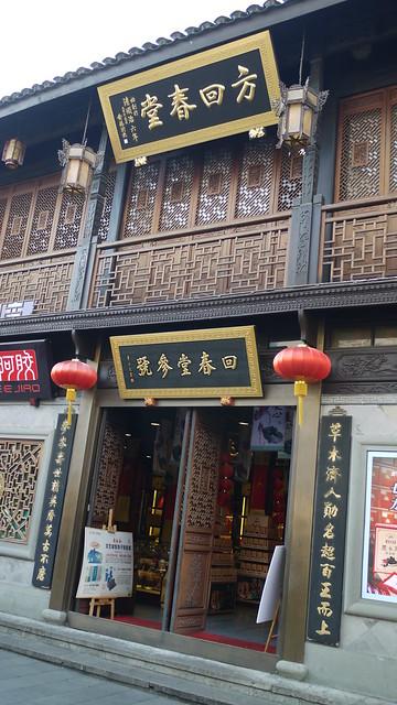 杭州清河坊街