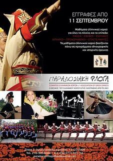 Έναρξη εγγραφών για το Σωματείο Εληηνικών Χορών