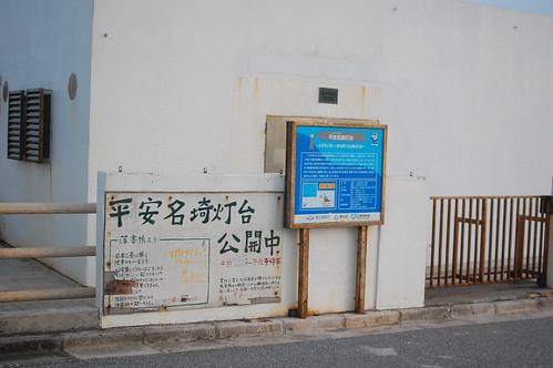 2013okinawa_030