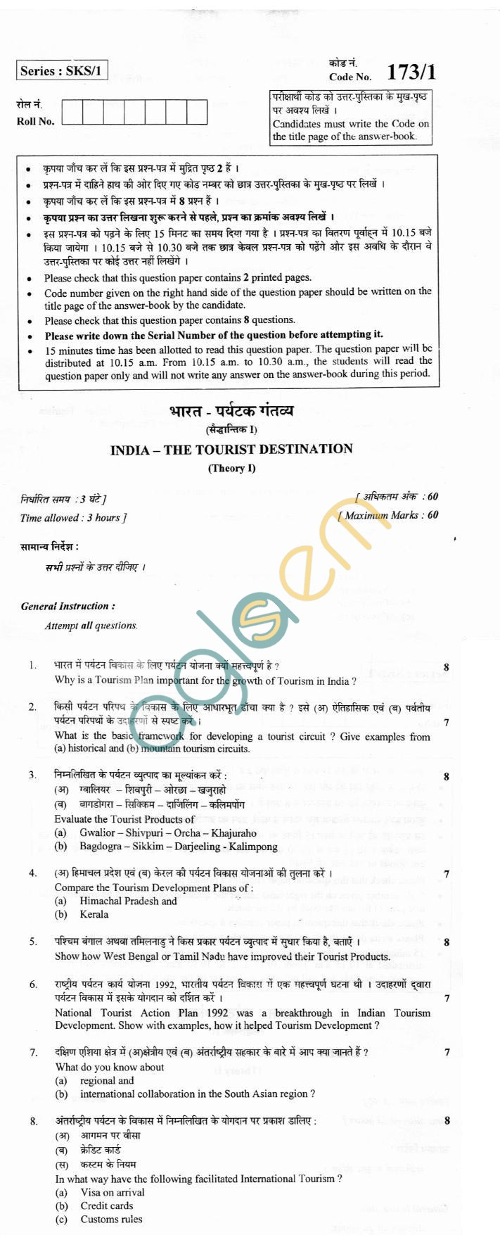 CBSE Board Exam 2013 Class XII Question Paper - India -The Tourist Destination
