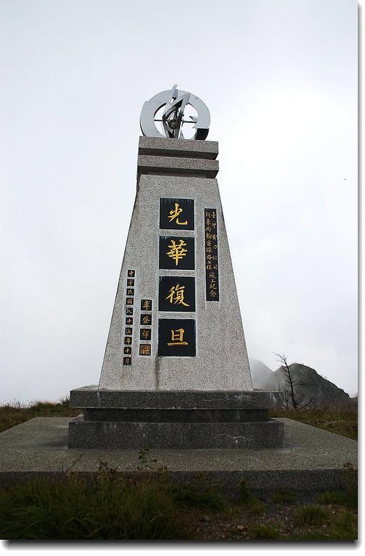 台電工程紀念碑