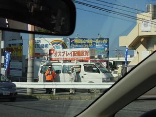 20131130_宜野湾市
