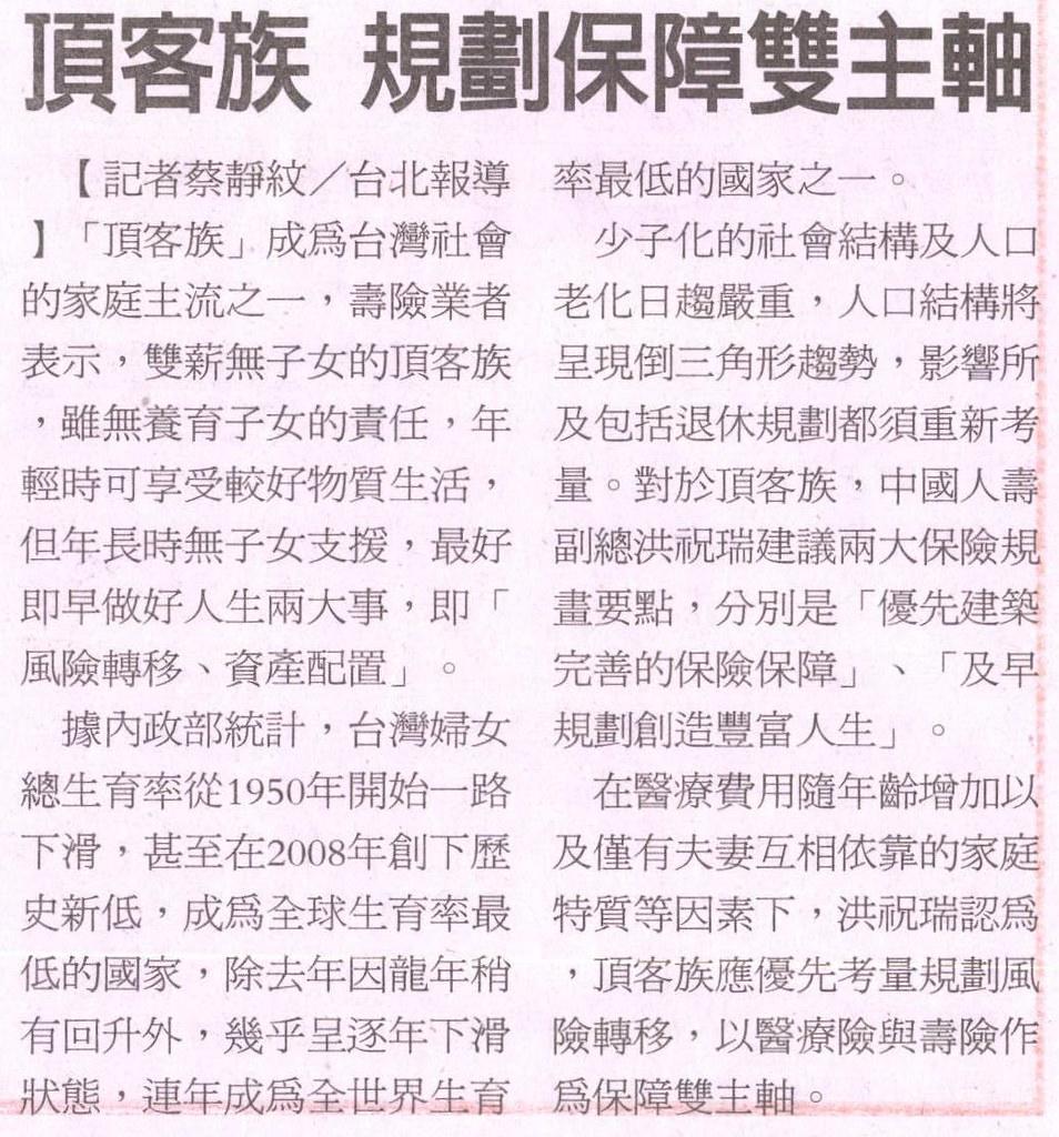 20131205[經濟日報]頂客族 規劃保障雙主軸