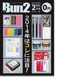 2月1日(土)配布 Bun2連載「違いがわかる男の文具講座」掲載!