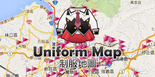 Uniform Map 制服地圖