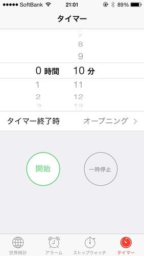 iPhoneのタイマー