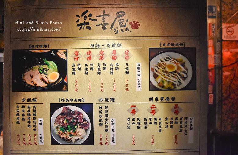 大里美食小吃樂喜屋關東煮拉麵02