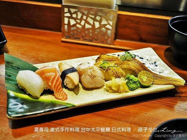 滬壽司 美式手作料理 台中太平餐廳 日式料理 11
