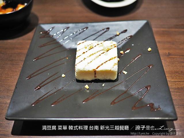 涓豆腐 菜單 韓式料理 台南 新光三越餐廳 25