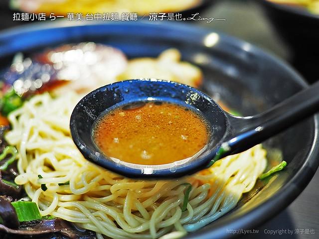 拉麵小店 らー麺 華美 台中拉麵 餐廳 27
