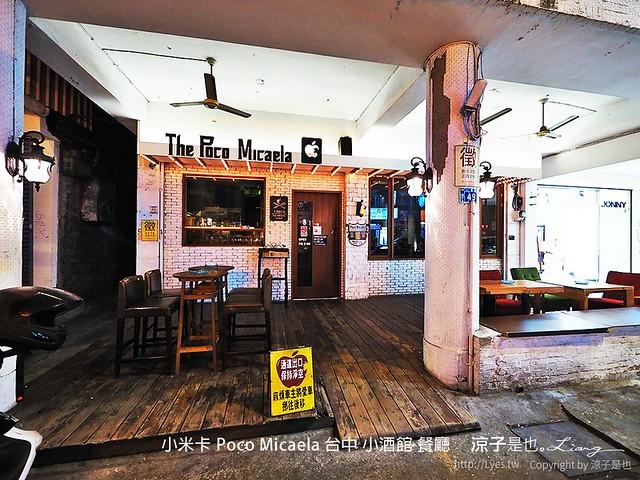 小米卡 Poco Micaela 台中 小酒館 餐廳 18