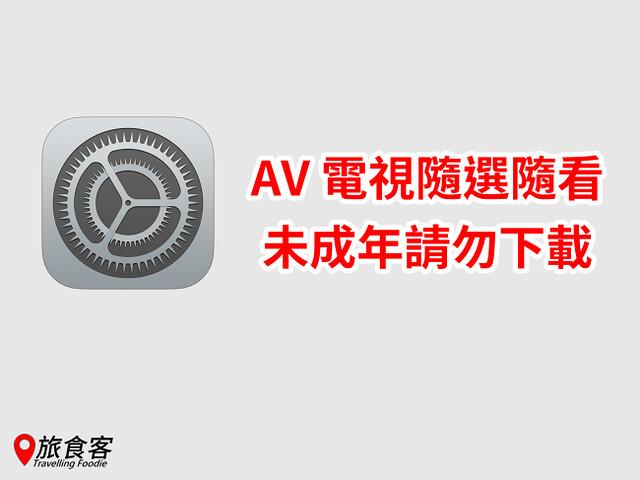 AV 電視