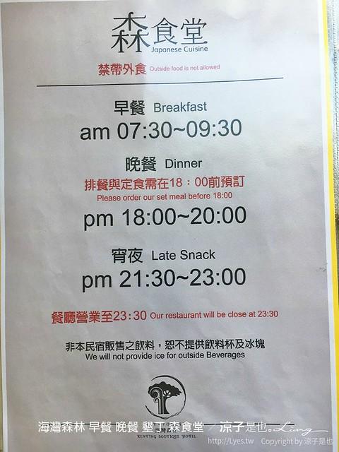 海灣森林 早餐 晚餐 墾丁 森食堂 38