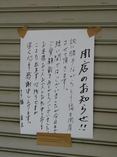 佐賀競馬場のとり福閉店のお知らせ