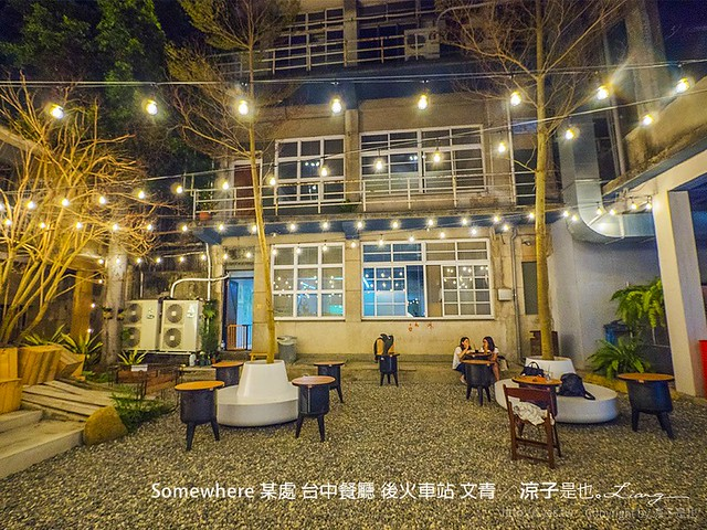Somewhere 某處 台中餐廳 後火車站 文青 2